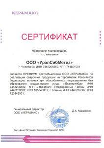 Дилерские сертификаты