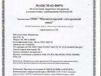 Свидетельства НАКС на электроды